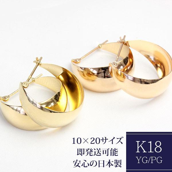 フープピアス レディース 輪っか 10mm×20mm 18k K18 18金 ゴールド フープ ピアス ムーンピアス 月甲 地金ピアス 石なし