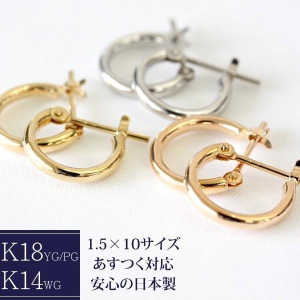 ピアス 18金 フープ 18k フープピアス K18 k14 レディース 1.5mm×10mm 1.5×10 パイプフープ 輪っか 石なし 地金  ワンタッチ ゴールド 誕生日 プレゼント