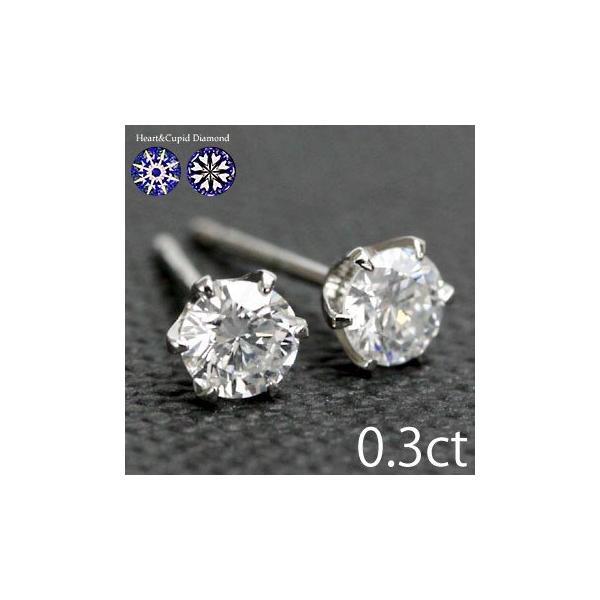 ピアス ダイヤモンド H&C レディース ダイヤ プラチナ K18 0.3カラット 鑑別書付
