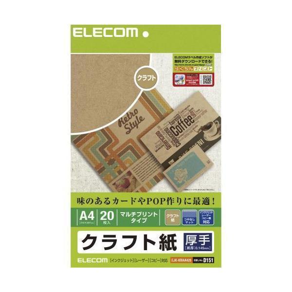 エレコム EJK-KRAA420 クラフト紙 厚手 A4 20枚