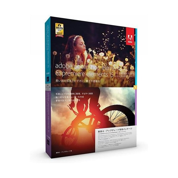 Adobe Photoshop Elements & Premiere Elements 15 日本語 アップグレード Win&Mac