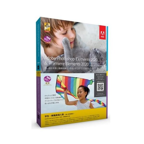 Adobe Photoshop Elements 2020 & Premiere Elements 2020 日本語 Win/Mac 学生・教職員版