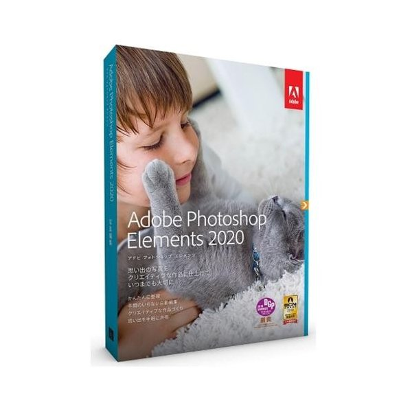 Adobe Photoshop Elements 2020 日本語版 Windows/Macintosh版
