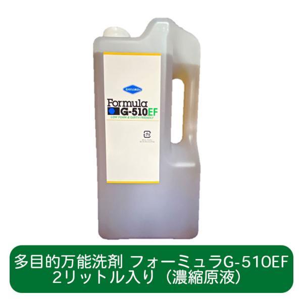 フォーミュラG-510EF 2Lボトル|人と地球環境に優しい多目的洗剤 油汚れ 食器洗い コンロ レンジ 洗濯 洗面 浴槽 トイレ カーペット 畳 ガラス 鏡 洗車