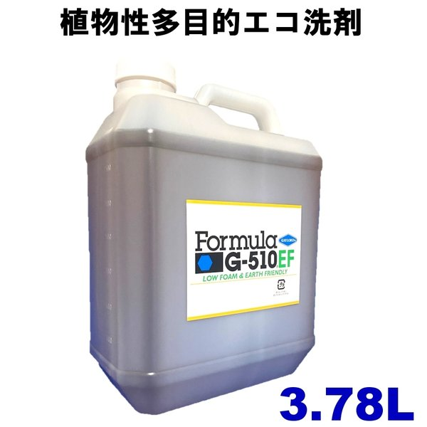 フォーミュラG-510EF 1ガロンボトル|人と地球環境に優しい多目的洗剤 油汚れ 食器洗い コンロ レンジ 洗濯 洗面 浴槽 トイレ カーペット 畳 ガラス 鏡 洗車