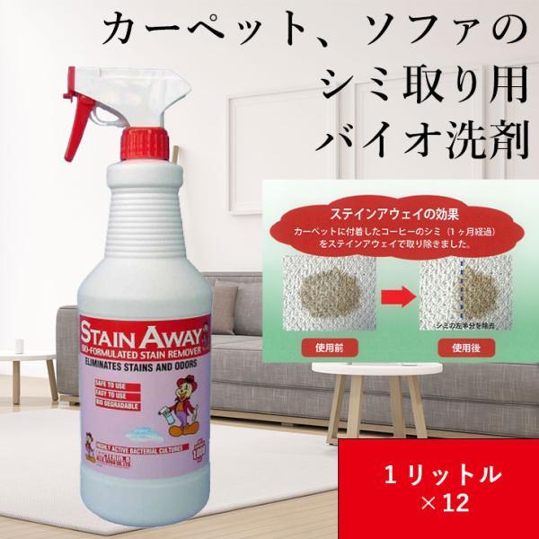 ステインアウェイ 1リットルスプレー 1ケース(12本)|カーペット用バイオ洗剤|カーペット 絨毯 布クロス 布製ソファー 衣類の掃除 汚れ落とし