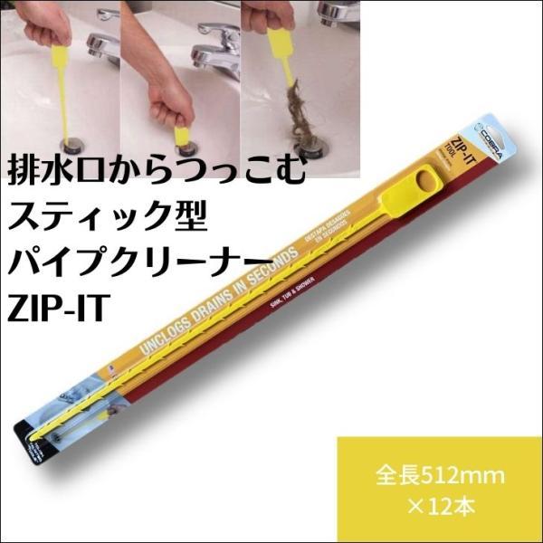 ZIP-IT 1ケース(12本入り)|スティック型排水パイプクリーナー 排水口の髪の毛や異物 洗面台 バスタブ シャワールーム 用