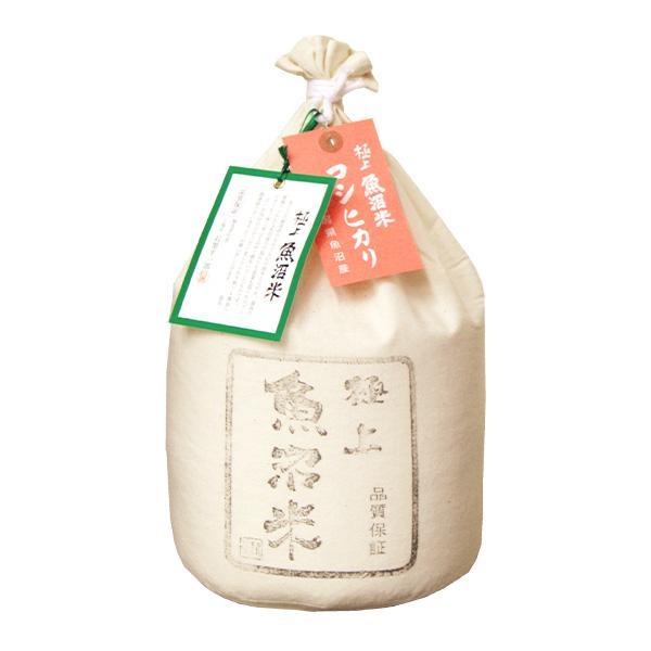 米 5kg 極上魚沼産コシヒカリ お米 5kg 送料無料 令和2年産 精米 白米 こしひかり 特A 新潟県産