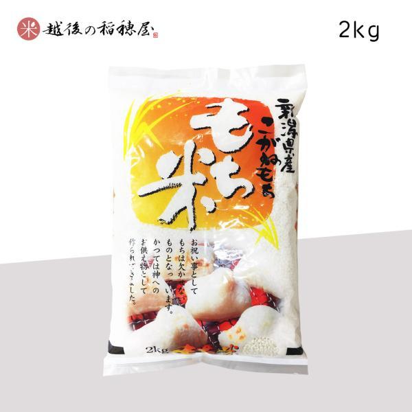 もち米 2kg - 新潟産こがねもち2kg 送料無料 平成30年産|echigo-inahoya