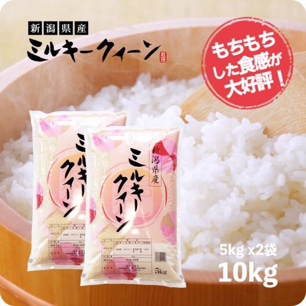 令和3年産 新米 10kg ミルキークイーン 新潟県産 お米 10kg 送料無料 精米 白米 5kg×2袋