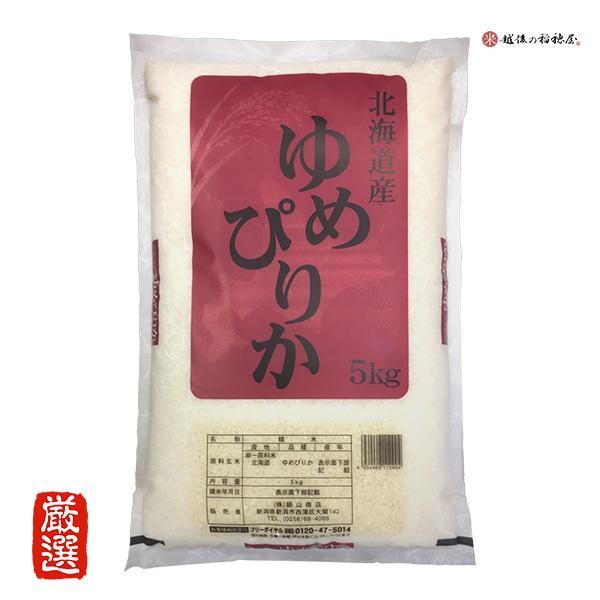 新米 お米 5kg 白米 北海道産ゆめぴりか 5kg うるち米 精白米 平成29年産 送料無料 (北海道四国九州へは追加送料400円)|echigo-inahoya
