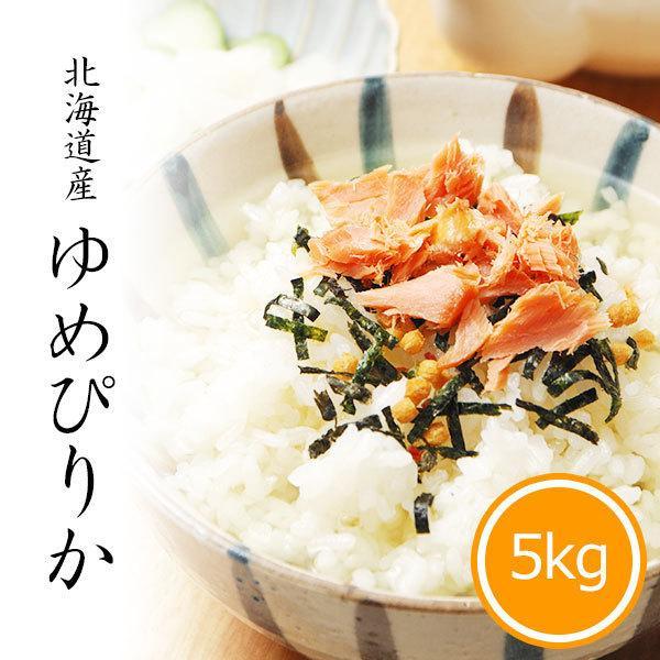 新米 お米 5kg 白米 北海道産ゆめぴりか 5kg うるち米 精白米 平成29年産 送料無料 (北海道四国九州へは追加送料400円)|echigo-inahoya|02