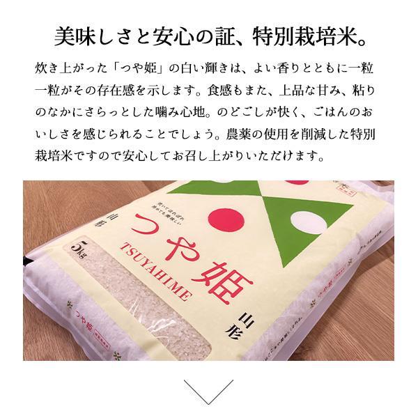 つや姫 10kg - 米 5kg x2袋 山形県産 特別栽培米 特A お米 送料無料 平成30年産|echigo-inahoya|05