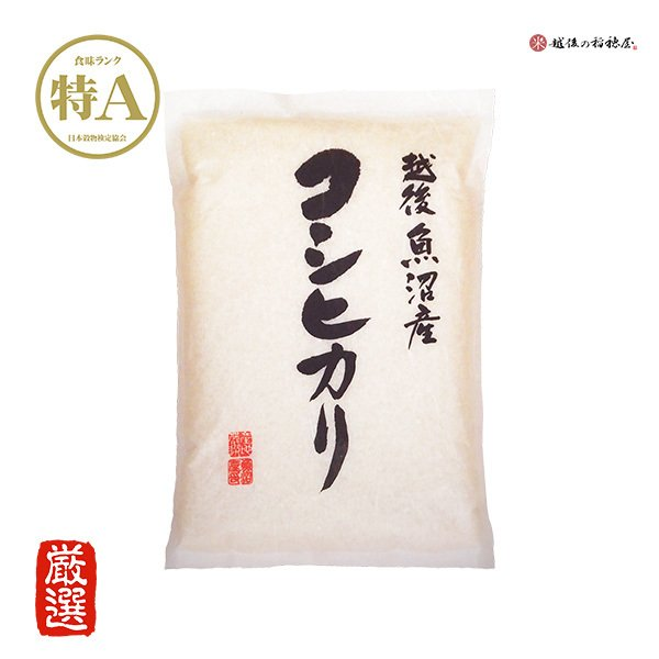 令和3年産 新米 2kg 魚沼産コシヒカリ お米 精米 白米 こしひかり 特A 新潟県産