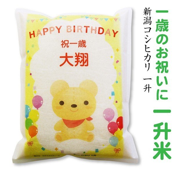 一歳 一升 餅 の代わり 米 新潟産 コシヒカリ 1升米 1.5kg 1 歳 一生|echigo-komesho