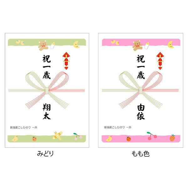 一歳 一升 餅 の代わり 米 新潟産 コシヒカリ 1升米 1.5kg 1 歳 一生|echigo-komesho|12
