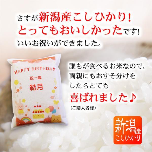 一歳 一升 餅 の代わり 米 新潟産 コシヒカリ 1升米 1.5kg 1 歳 一生|echigo-komesho|04
