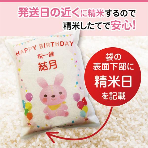 一歳 一升 餅 の代わり 米 新潟産 コシヒカリ 1升米 1.5kg 1 歳 一生|echigo-komesho|06