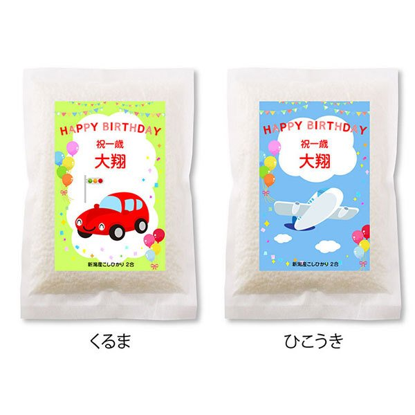 一歳 一升 餅 の代わり 米 誕生日 お祝い 新潟産コシヒカリ2合5個(300g*5個) 真空パック|echigo-komesho|10