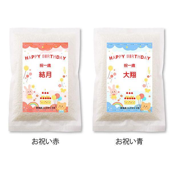 一歳 一升 餅 の代わり 米 誕生日 お祝い 新潟産コシヒカリ2合5個(300g*5個) 真空パック|echigo-komesho|11