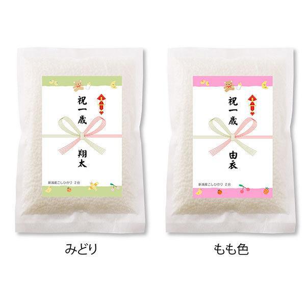 一歳 一升 餅 の代わり 米 誕生日 お祝い 新潟産コシヒカリ2合5個(300g*5個) 真空パック|echigo-komesho|12