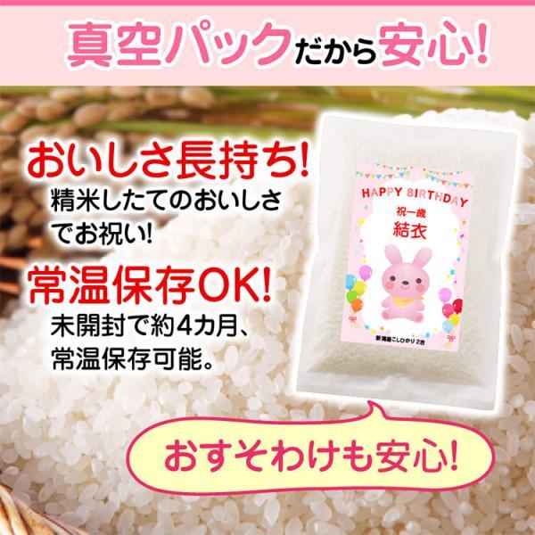 一歳 一升 餅 の代わり 米 誕生日 お祝い 新潟産コシヒカリ2合5個(300g*5個) 真空パック|echigo-komesho|05