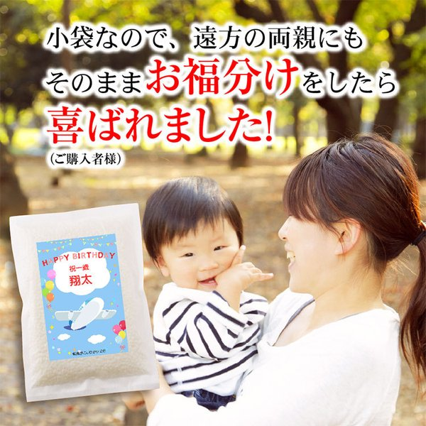 一歳 一升 餅 の代わり 米 誕生日 お祝い 新潟産コシヒカリ2合5個(300g*5個) 真空パック|echigo-komesho|06
