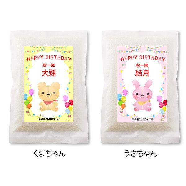 一歳 一升 餅 の代わり 米 誕生日 お祝い 新潟産コシヒカリ2合5個(300g*5個) 真空パック|echigo-komesho|07