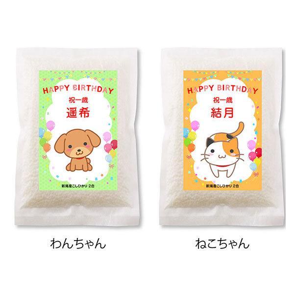 一歳 一升 餅 の代わり 米 誕生日 お祝い 新潟産コシヒカリ2合5個(300g*5個) 真空パック|echigo-komesho|08