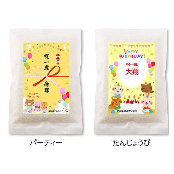 一歳 一升 餅 の代わり 米 誕生日 お祝い 新潟産コシヒカリ2合5個(300g*5個) 真空パック|echigo-komesho|09