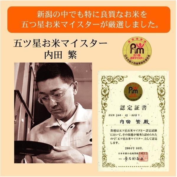 退職 お礼 プチギフト 新潟産コシヒカリ 2合パック(300g) お米 転勤 異動 挨拶 品|echigo-komesho|06