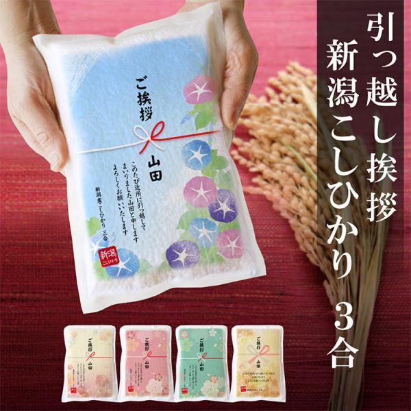 引越し 挨拶 ギフト 新潟産 コシヒカリ3合 粗品 米 真空パック 品物 挨拶品|echigo-komesho