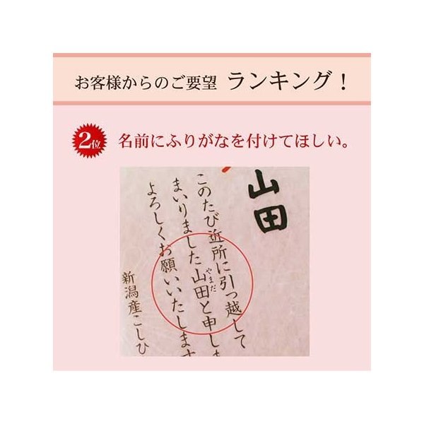 引越し 挨拶 ギフト 新潟産 コシヒカリ3合 粗品 米 真空パック 品物 挨拶品|echigo-komesho|11