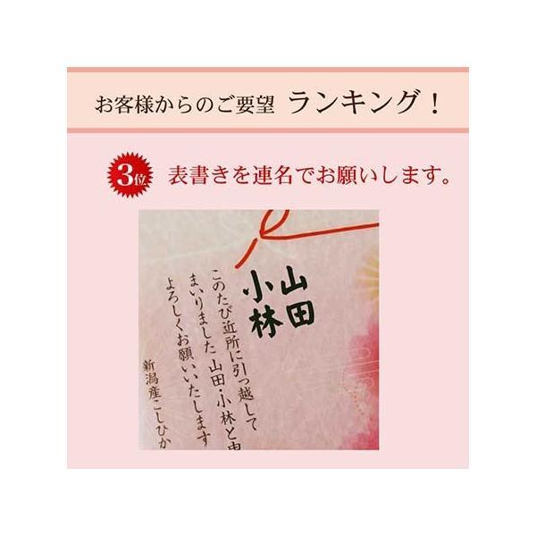 引越し 挨拶 ギフト 新潟産 コシヒカリ3合 粗品 米 真空パック 品物 挨拶品|echigo-komesho|12