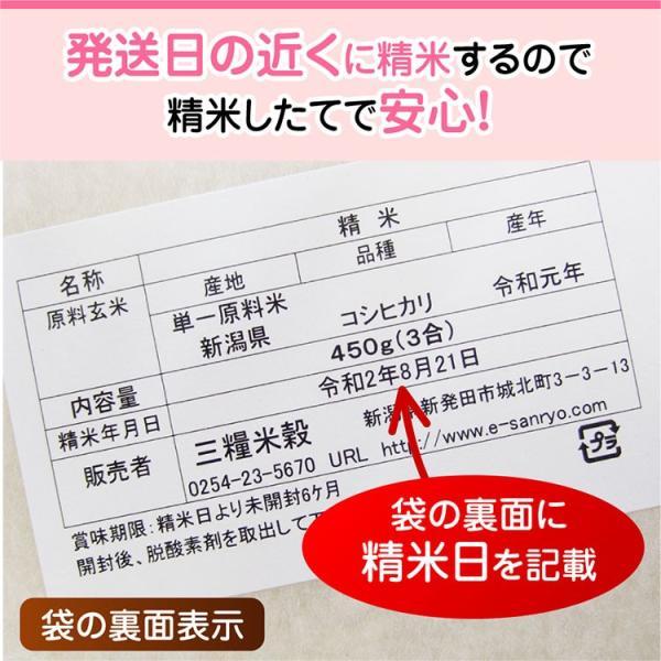 引越し 挨拶 ギフト 新潟産 コシヒカリ3合 粗品 米 真空パック 品物 挨拶品|echigo-komesho|09