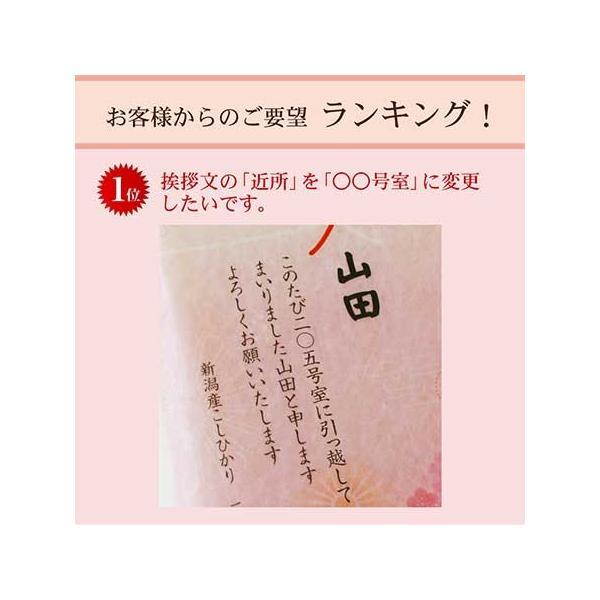 引越し 挨拶 ギフト 新潟産 コシヒカリ3合 粗品 米 真空パック 品物 挨拶品|echigo-komesho|10