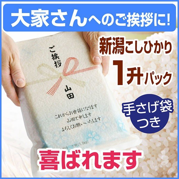 大家 さんへの 引っ越し 挨拶 お米 新潟産 コシヒカリ一升(1.5kg)名入れ 粗品 近所 引越し 品|echigo-komesho