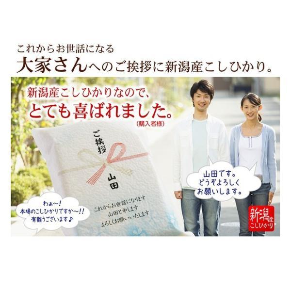 大家 さんへの 引っ越し 挨拶 お米 新潟産 コシヒカリ一升(1.5kg)名入れ 粗品 近所 引越し 品|echigo-komesho|02