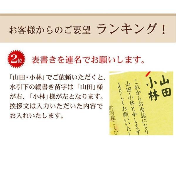 大家 さんへの 引っ越し 挨拶 お米 新潟産 コシヒカリ一升(1.5kg)|echigo-komesho|11