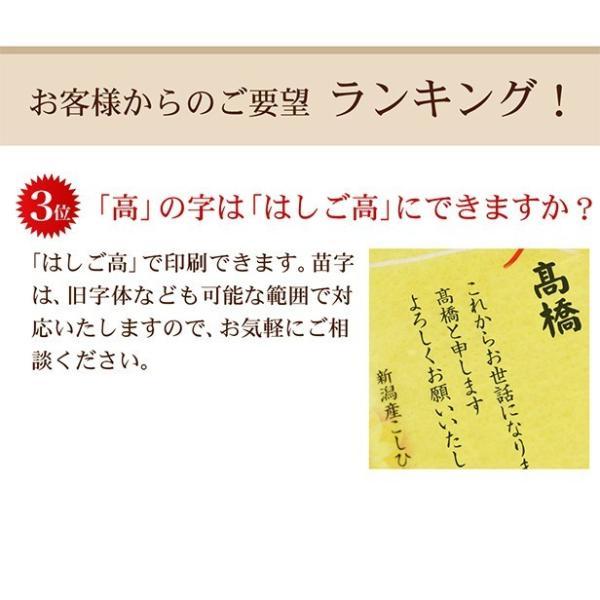 大家 さんへの 引っ越し 挨拶 お米 新潟産 コシヒカリ一升(1.5kg)|echigo-komesho|12