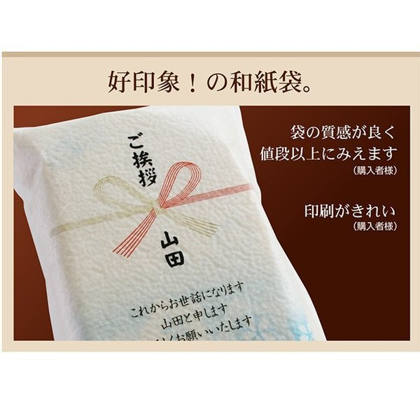 大家 さんへの 引っ越し 挨拶 お米 新潟産 コシヒカリ一升(1.5kg)名入れ 粗品 近所 引越し 品|echigo-komesho|04