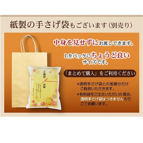 大家 さんへの 引っ越し 挨拶 お米 新潟産 コシヒカリ一升(1.5kg)|echigo-komesho|06