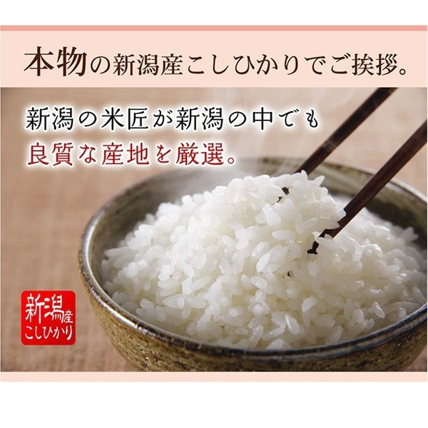 大家 さんへの 引っ越し 挨拶 お米 新潟産 コシヒカリ一升(1.5kg)|echigo-komesho|07