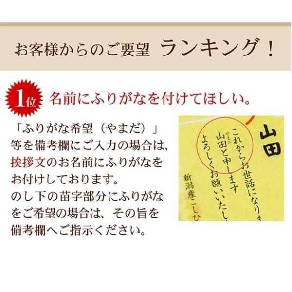 大家 さんへの 引っ越し 挨拶 お米 新潟産 コシヒカリ一升(1.5kg)|echigo-komesho|10