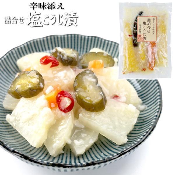 詰合せ 塩こうじ漬 新潟県産 辛味添え お取り寄せ グルメ 食卓 こうじ 漬物 お茶うけ ごはんのお供 野菜 国内産 だいこん きゅうり にんじん