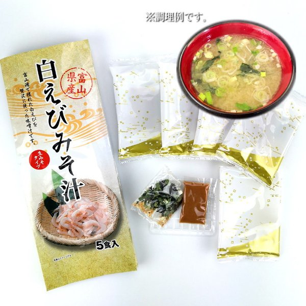 白えびみそ汁 5食入 富山県産 ご飯のお供に お取り寄せ グルメ かんたん調理 えび風味 白えびだし 美味しい 生みそ ギフト 贈り物 お土産