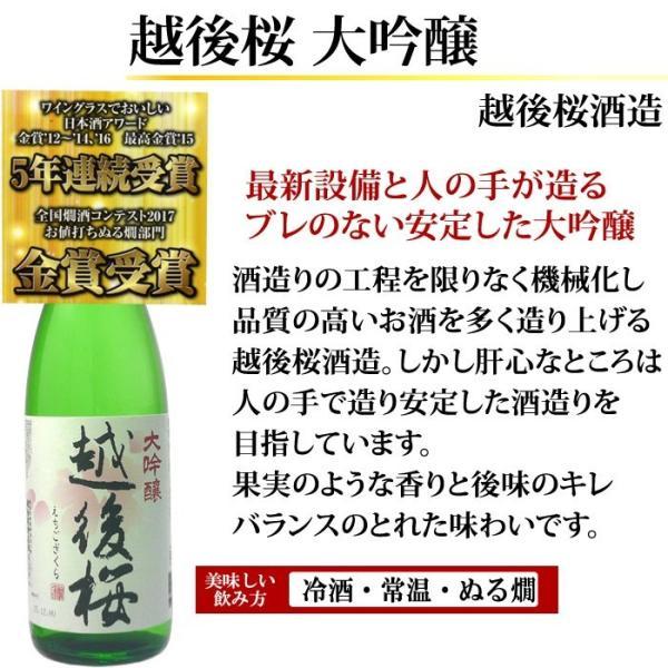 日本酒 大吟醸 飲み比べセット 越乃寒梅 吟醸酒入り 1.8L×5本 超豪華版 送料無料 echigo 11