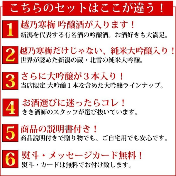 日本酒 大吟醸 飲み比べセット 越乃寒梅 吟醸酒入り 1.8L×5本 超豪華版 送料無料 echigo 04