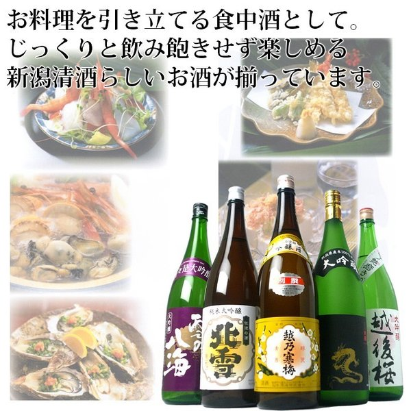 日本酒 大吟醸 飲み比べセット 越乃寒梅 吟醸酒入り 1.8L×5本 超豪華版 送料無料 echigo 06