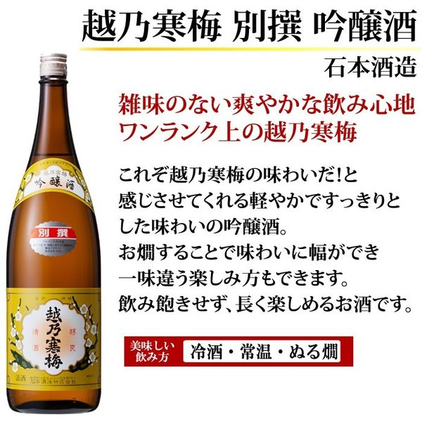 日本酒 大吟醸 飲み比べセット 越乃寒梅 吟醸酒入り 1.8L×5本 超豪華版 送料無料 echigo 07